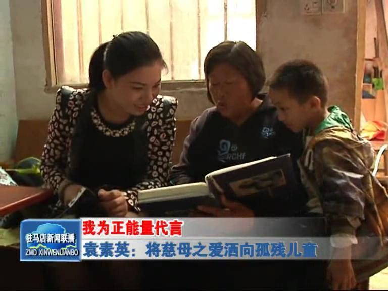 袁素英:将慈母之爱洒向孤残儿童