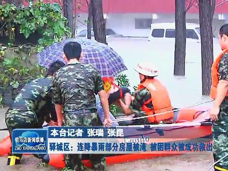 驿城区:连降暴雨房屋被淹 被困群众成功救出