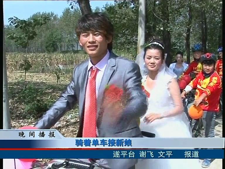 骑着单车迎新娘