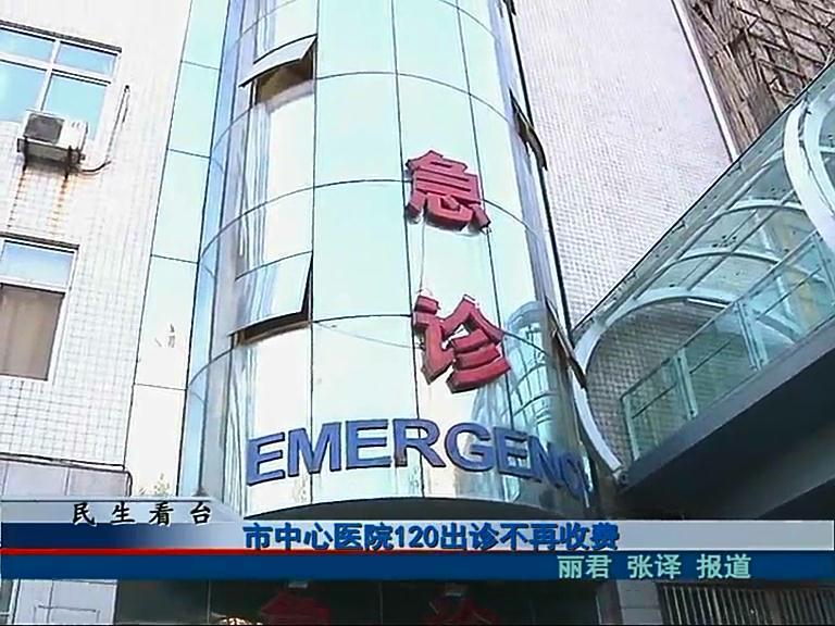市中心医院120出诊不在收费