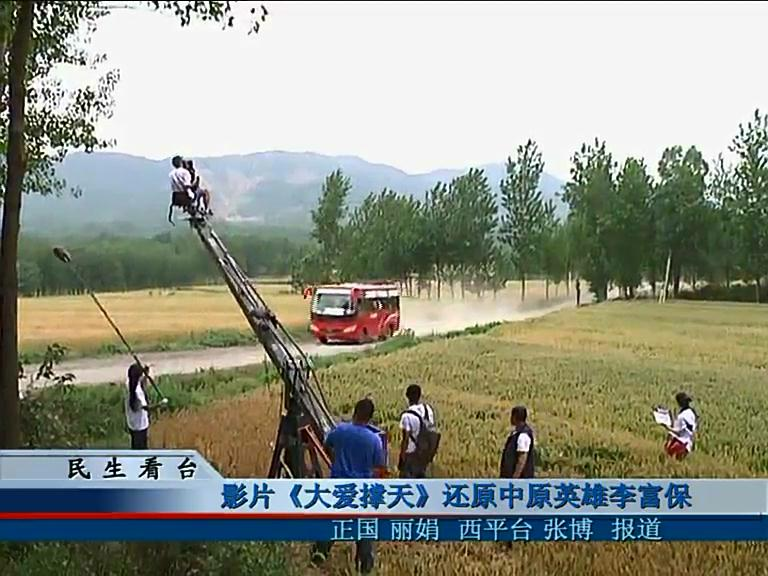 影片《大爱撑天》还原中原英雄李富保