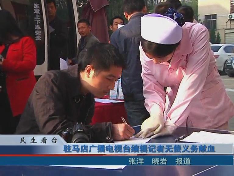 驻马店广播电视台编辑记者无偿义务献血
