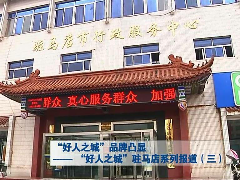 """""""好人之城"""" 驻马店系列报道(三)"""