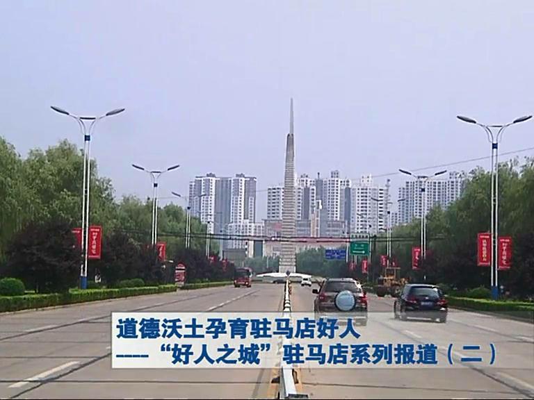 """""""好人之城"""" 驻马店系列报道(二)"""