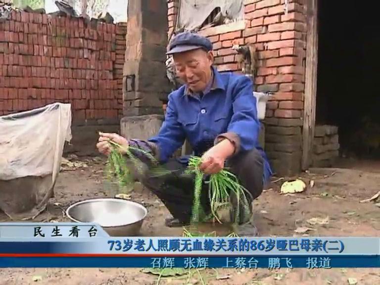 73岁老人照顾无血缘关系的86岁哑巴母亲(二)