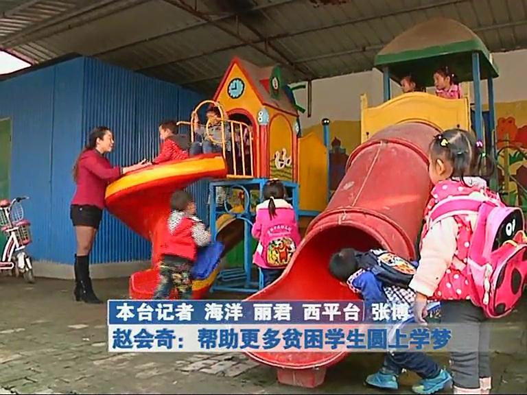 赵会奇:帮助更多贫困学生圆上学梦