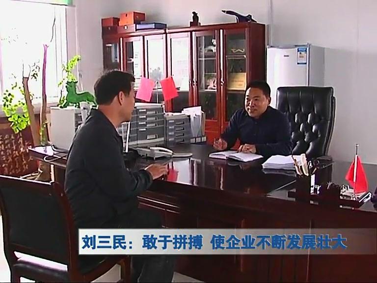 刘三民:敢于拼搏 使企业不断发展壮大