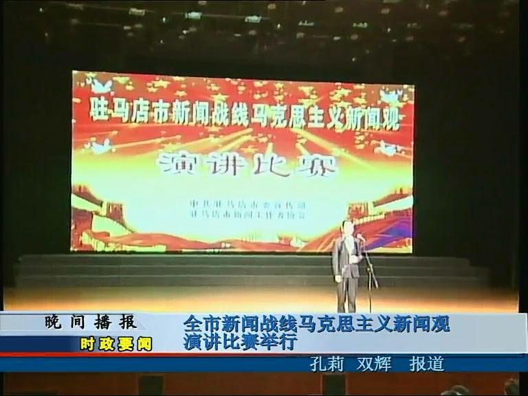 全市新闻战线马克思主义新闻观演讲比赛举行