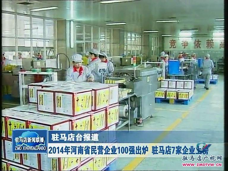 2014年河南省民营企业100强出炉 驻马店7家上榜