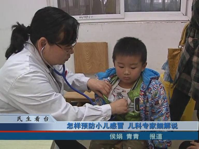 怎样预防小儿感冒 儿科专家细解说