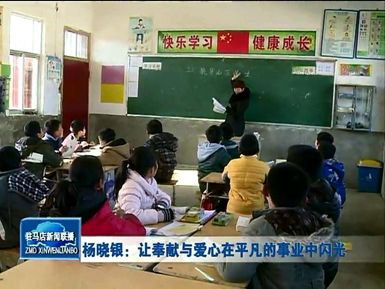 杨晓银:让奉献和爱心在平凡的事业中闪光