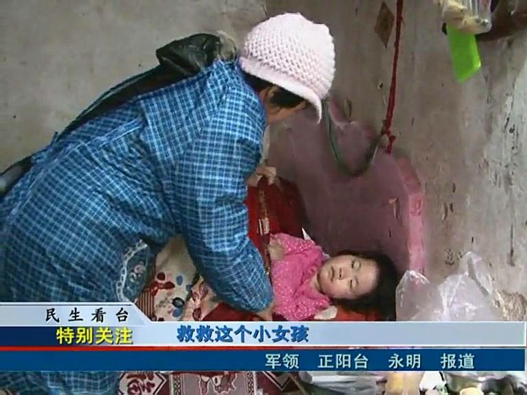 救救这个小女孩