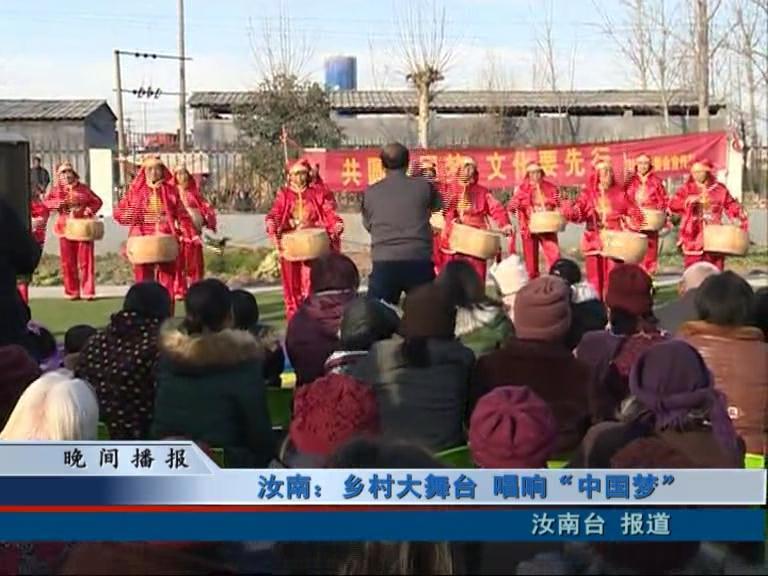 """汝南:乡村大舞台 唱响""""中国梦"""""""