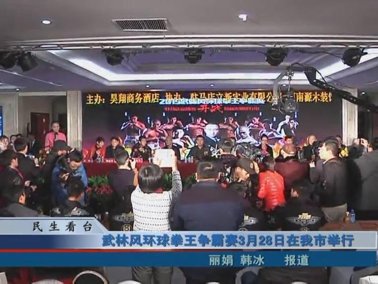 武林风环球拳王争霸赛3.28号在我市举行