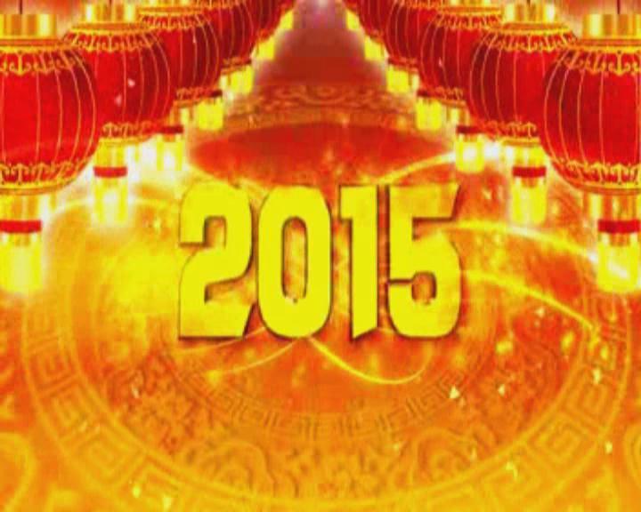 2015�$9.��j�:i[Z�`_2015大拜年