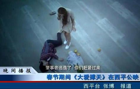 春节期间《大爱撑天》在西平公映