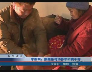 李新明:照顾岳母10多年不离不弃