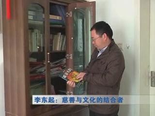 李东起:慈善与文化的结合者