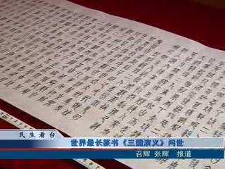 世界最长篆书《三国演义》问世
