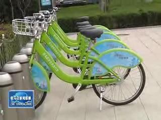 公共自行车免费使用时间延长
