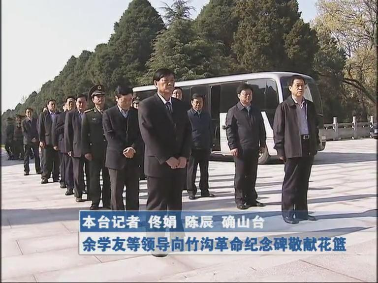 余学友等领导向竹沟革命纪念碑敬献花篮