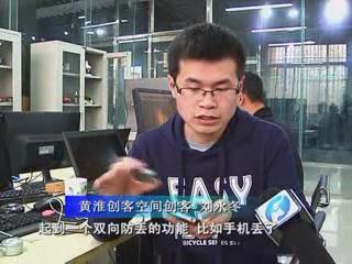 黄淮创客空间帮助大学生实践创意创收