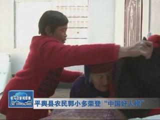 """平舆县农民郭小多荣登""""中国好人榜"""""""