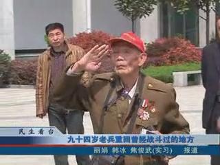 94岁老兵重回曾经战斗过的地方