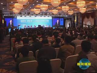 第二届产教融合发展战略国际论坛在我市开幕