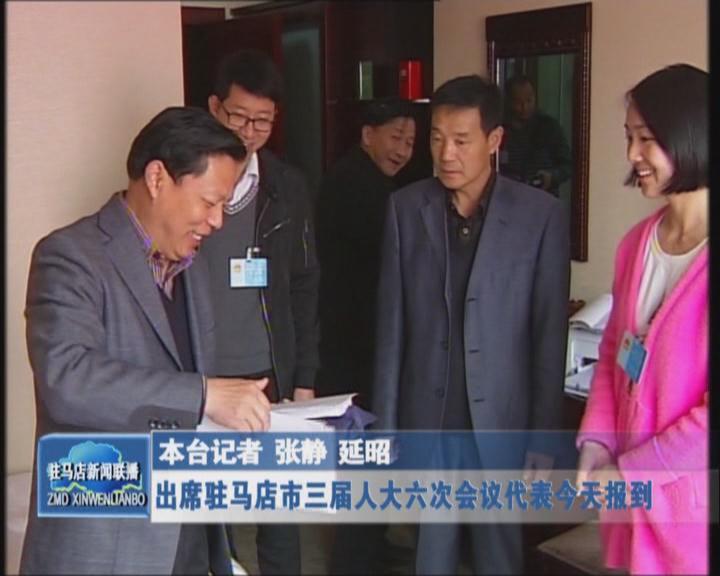 参加驻马店市三届人大六次会议代表报道(视频)