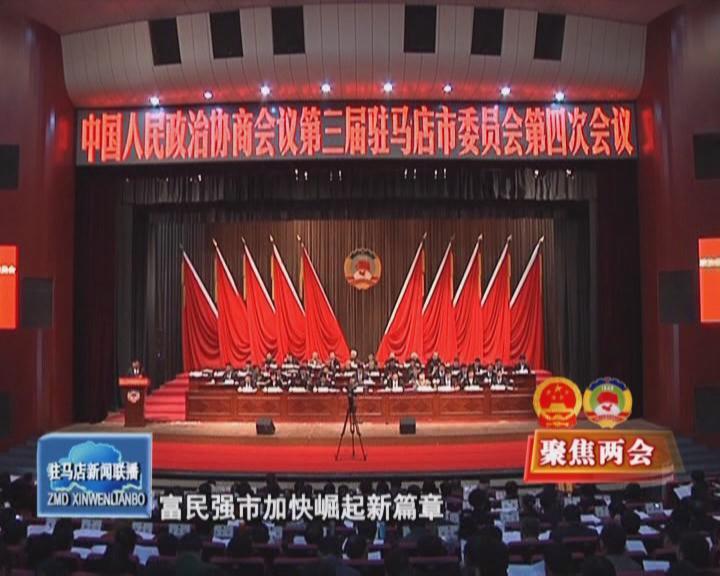 政协第三届驻马店市委员会第四次会议隆重开幕(视频)