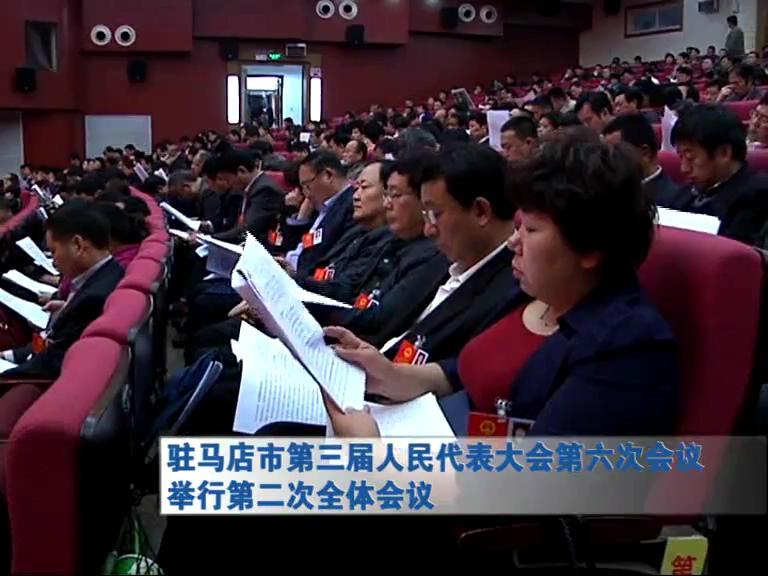 驻马店市第三届人民代表大会第六次会议举行第二次全体会议