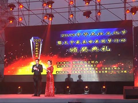 天中最美母亲.圆梦行动颁奖典礼在平舆县举行