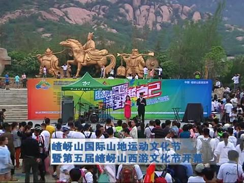 嵖岈山西游文化节开幕