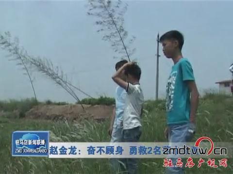 赵金龙:奋不顾身 勇救2名落水儿童