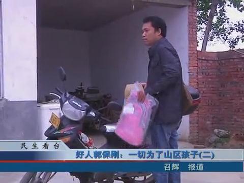 好人郭保刚:一切为了山区的贫困孩子(二)