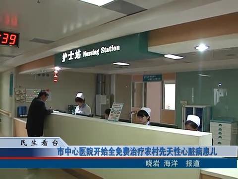 市中心医院开始全免费治疗农村先天性心脏病患儿