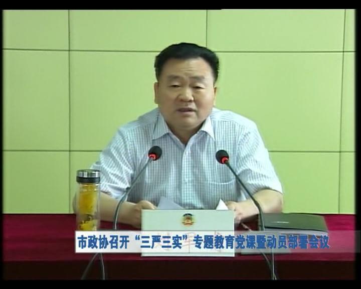 """市政协召开""""三严三实""""专题教育党课暨动员部署会议"""