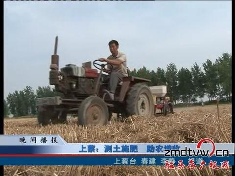 上蔡:测土施肥 助农增收