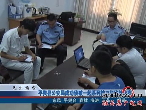 平舆县公安局成功破获一起系列持刀拦路抢劫案