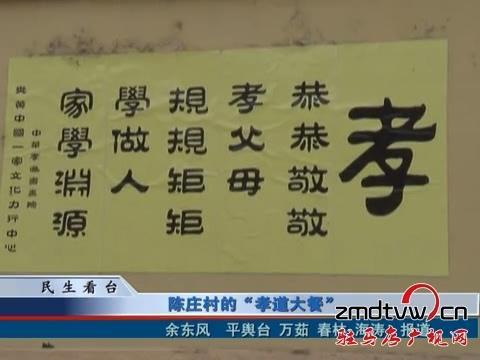 """陈庄村的:""""孝道大餐"""""""