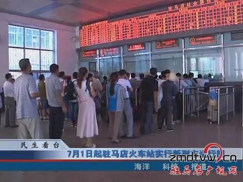 7月1日起驻马店火车站实行新列车运行图