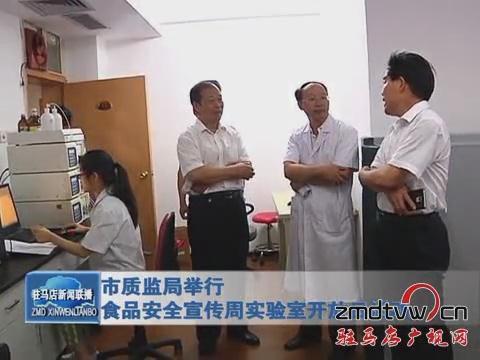 市质监局举行食品安全宣传周实验室开放日活动