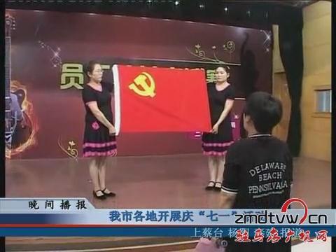 """驻马店市各地开展庆""""七一""""活动"""
