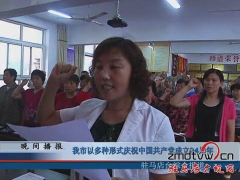 我市已多种形式庆祝中国共产党成立94周年