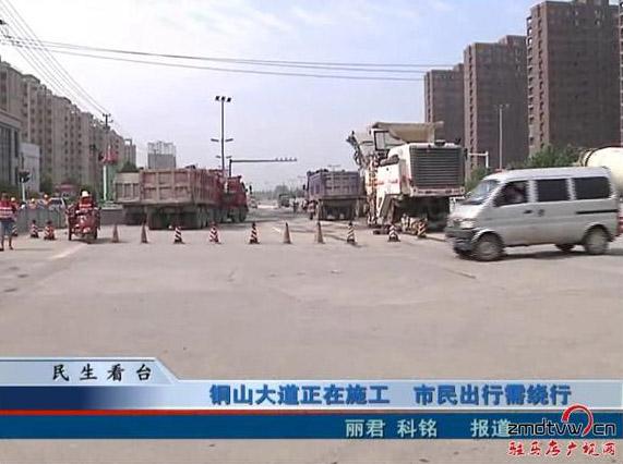 铜山大道正在施工 市民出行需绕行