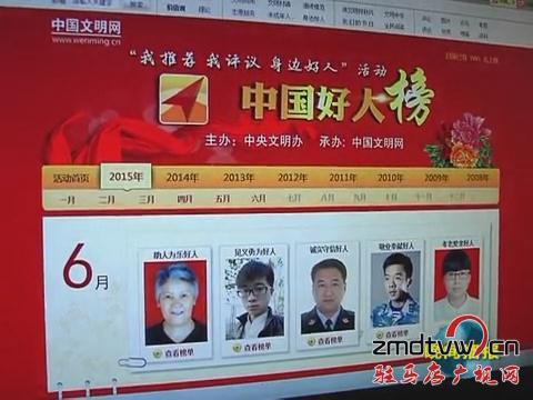 """救人英雄""""李到信""""登6月""""中国好人榜"""""""