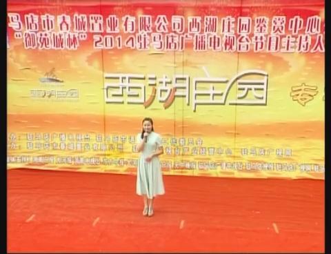 主持人比赛西湖庄园专场成人组(中)