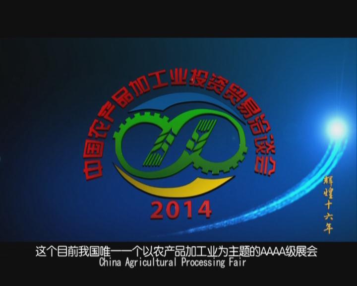 中国农洽会:辉煌十六年