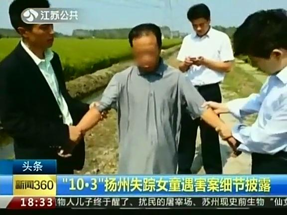 扬州失踪女童遇害案细节披露